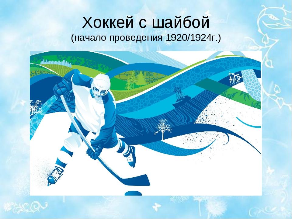 Хоккей с шайбой (начало проведения 1920/1924г.)