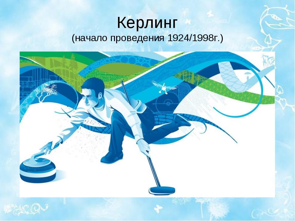 Керлинг (начало проведения 1924/1998г.)