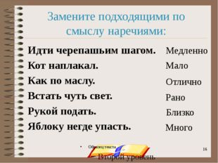 onachishich@mail.ru Замените подходящими по смыслу наречиями: Идти черепашьим