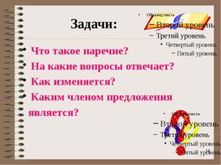 onachishich@mail.ru Задачи: Что такое наречие? На какие вопросы отвечает? Как