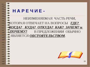 onachishich@mail.ru Н А Р Е Ч И Е - ЧАСТЬ РЕЧИ, КОТОРАЯ ОТВЕЧАЕТ НА ВОПРОСЫ Г
