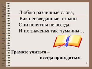onachishich@mail.ru Люблю различные слова, Как неизведанные страны Они понятн