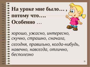 onachishich@mail.ru На уроке мне было… , потому что…. Особенно … хорошо, ужас
