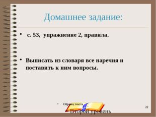 onachishich@mail.ru Домашнее задание: с. 53, упражнение 2, правила. Выписать