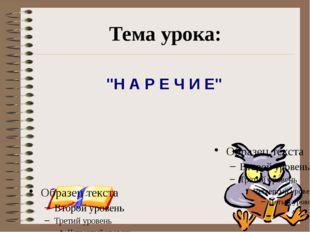 """onachishich@mail.ru Тема урока: """"Н А Р Е Ч И Е"""""""