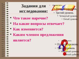 onachishich@mail.ru Задания для исследования: Что такое наречие? На какие воп