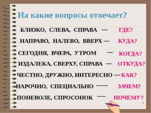 onachishich@mail.ru __ ЧЕСТНО, ДРУЖНО, ИНТЕРЕСНО ИЗДАЛЕКА, СВЕРХУ, СПРАВА НАП