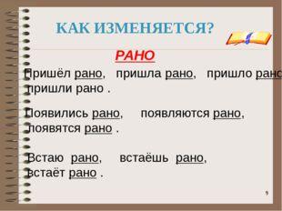 onachishich@mail.ru КАК ИЗМЕНЯЕТСЯ? Пришёл рано, пришла рано, пришло рано, пр