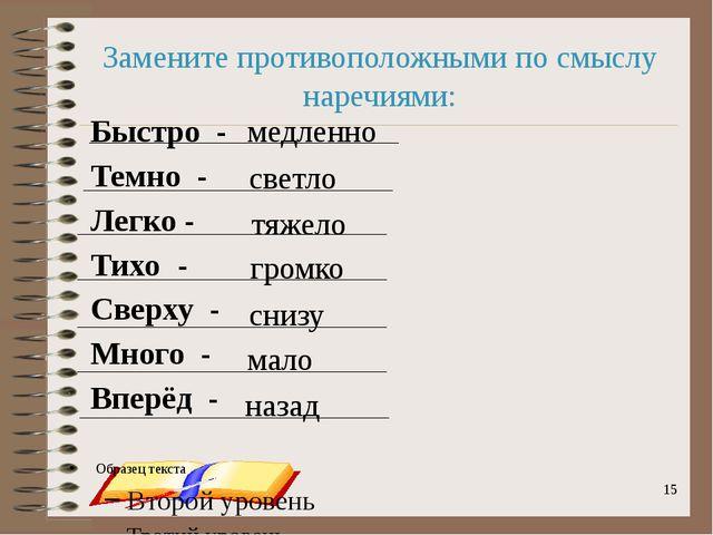 onachishich@mail.ru Замените противоположными по смыслу наречиями: Быстро -...
