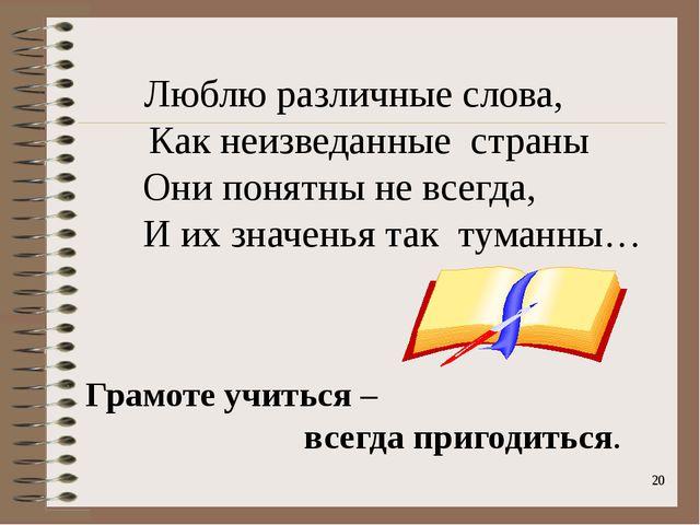 onachishich@mail.ru Люблю различные слова, Как неизведанные страны Они понятн...