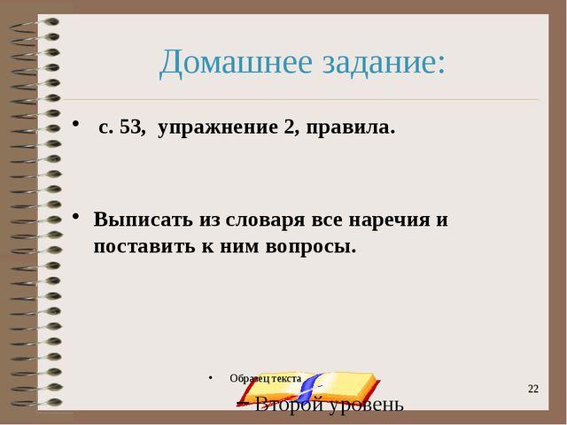 onachishich@mail.ru Домашнее задание: с. 53, упражнение 2, правила. Выписать...