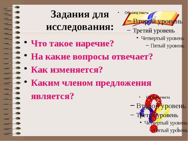onachishich@mail.ru Задания для исследования: Что такое наречие? На какие воп...