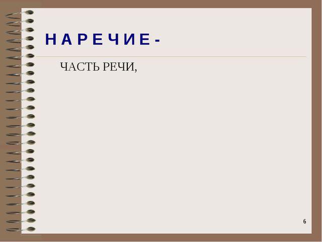 onachishich@mail.ru Н А Р Е Ч И Е - ЧАСТЬ РЕЧИ,