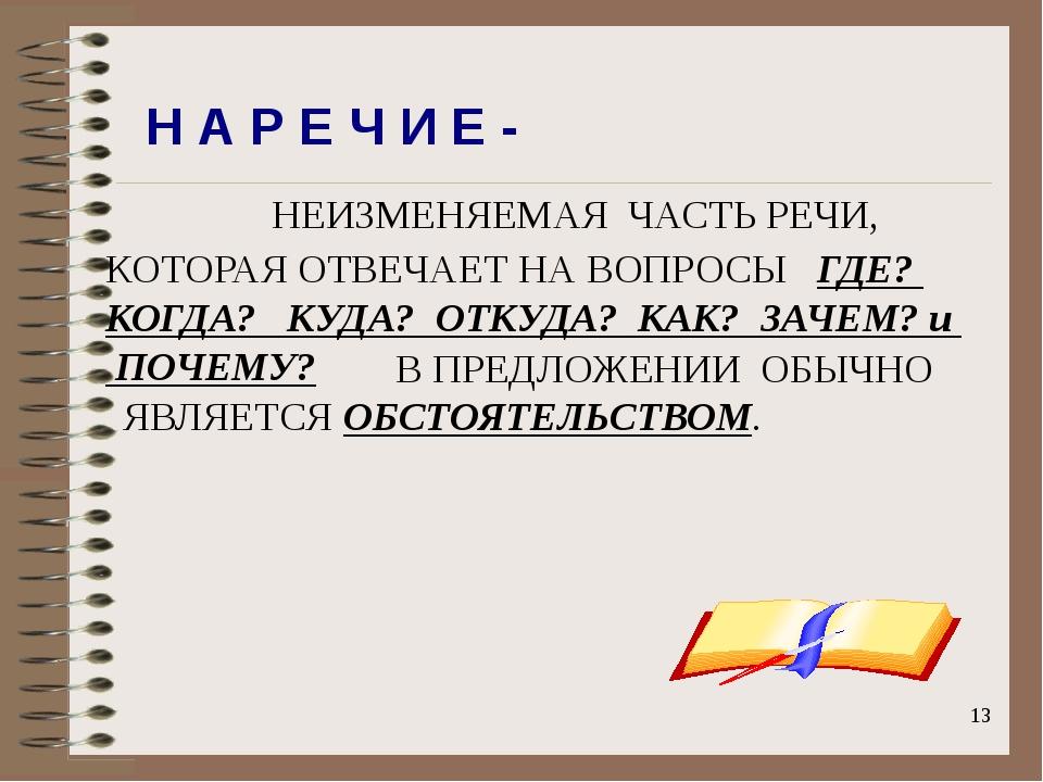 onachishich@mail.ru Н А Р Е Ч И Е - ЧАСТЬ РЕЧИ, КОТОРАЯ ОТВЕЧАЕТ НА ВОПРОСЫ Г...