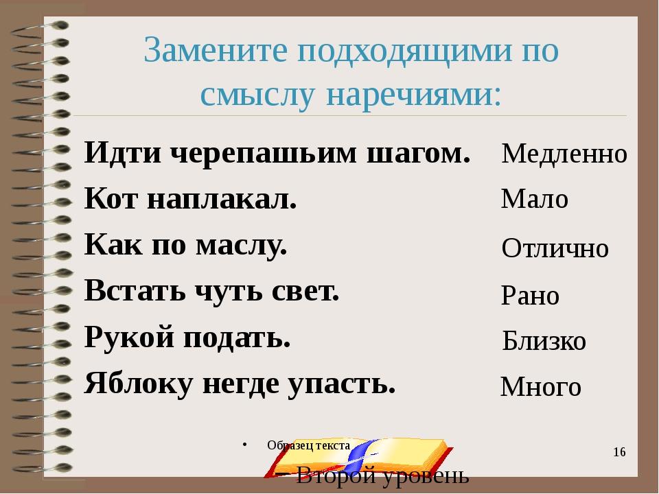 onachishich@mail.ru Замените подходящими по смыслу наречиями: Идти черепашьим...