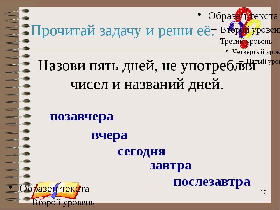 onachishich@mail.ru Прочитай задачу и реши её. Назови пять дней, не употребля...