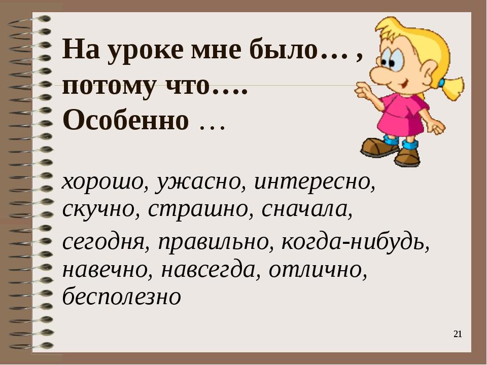 onachishich@mail.ru На уроке мне было… , потому что…. Особенно … хорошо, ужас...