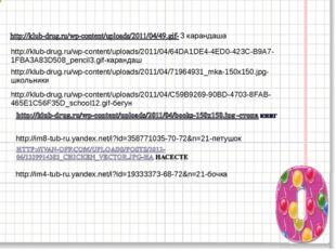 http://klub-drug.ru/wp-content/uploads/2011/04/64DA1DE4-4ED0-423C-B9A7-1FBA3A