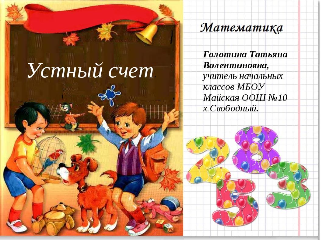 Голотина Татьяна Валентиновна, учитель начальных классов МБОУ Майская ООШ №10...