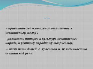 Цель курса: - прививать уважительное отношение к осетинскому языку ; -развив