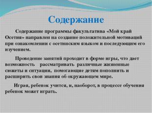 Содержание Содержание программы факультатива «Мой край Осетия» направлен на с