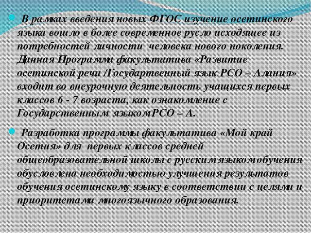 В рамках введения новых ФГОС изучение осетинского языка вошло в более соврем...