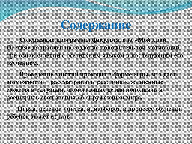 Содержание Содержание программы факультатива «Мой край Осетия» направлен на с...