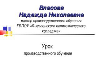 Власова Надежда Николаевна мастер производственного обучения ГБПОУ «Лысьвенск