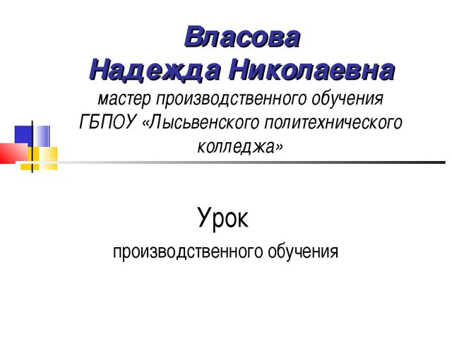 Власова Надежда Николаевна мастер производственного обучения ГБПОУ «Лысьвенск...