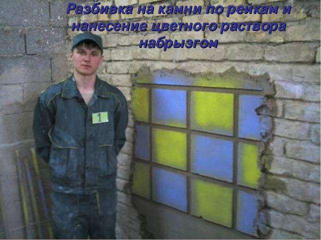 Разбивка на камни по рейкам и нанесение цветного раствора набрызгом