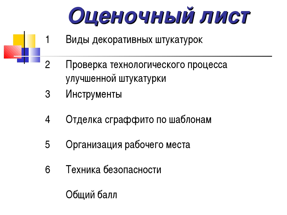 Оценочный лист 1Виды декоративных штукатурок 2Проверка технологического пр...