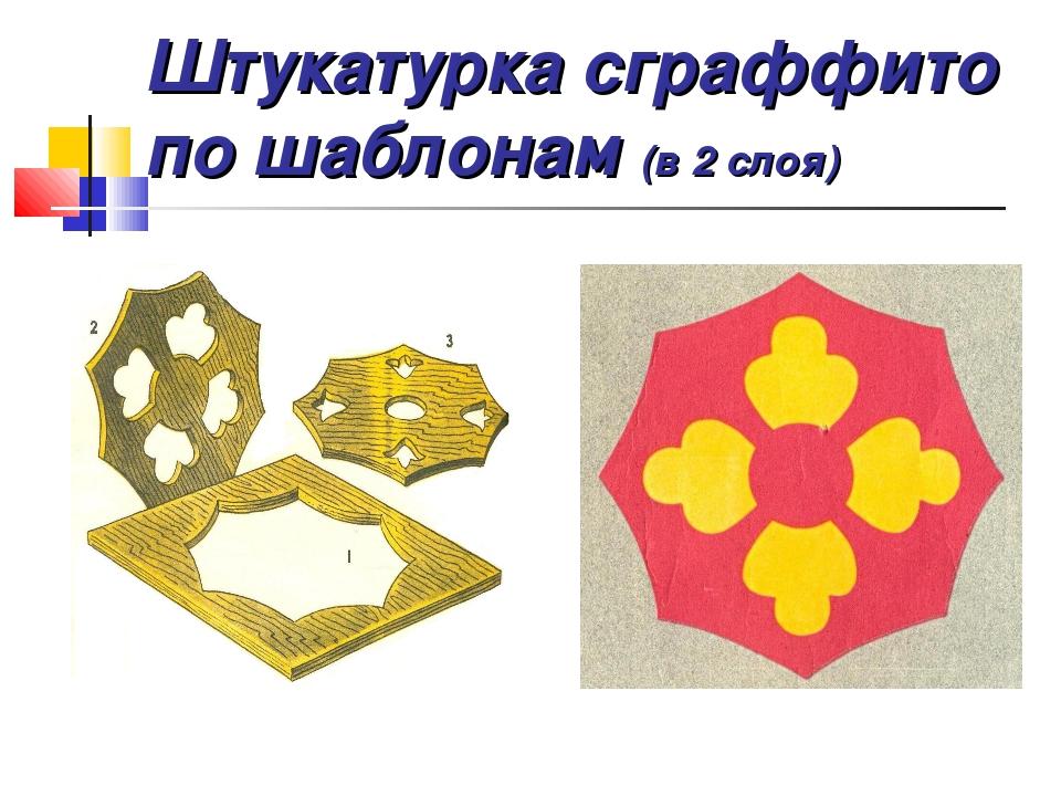 Штукатурка сграффито по шаблонам (в 2 слоя)