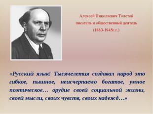 «Русский язык! Тысячелетия создавал народ это гибкое, пышное, неисчерпаемо бо