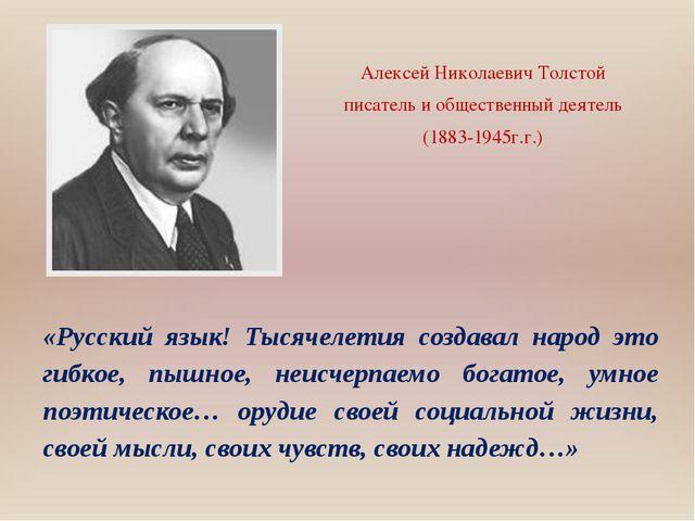 «Русский язык! Тысячелетия создавал народ это гибкое, пышное, неисчерпаемо бо...