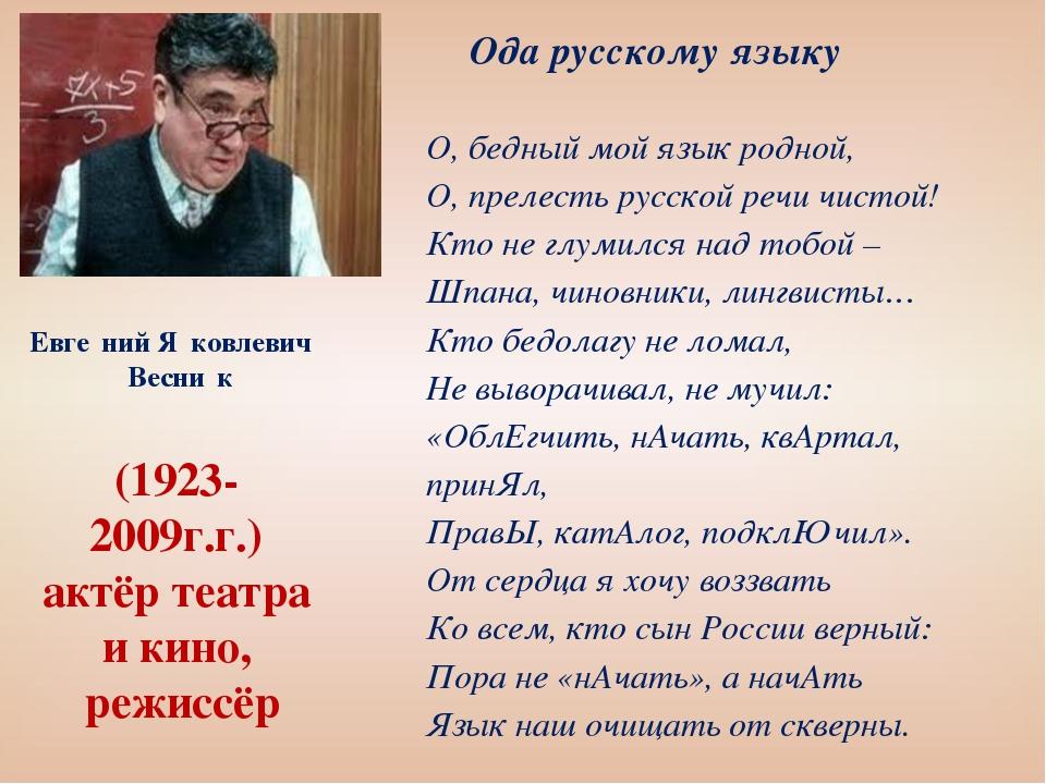 Ода русскому языку О, бедный мой язык родной, О, прелесть русской речи чисто...