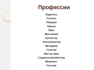 Профессии Водитель Учитель Уборщик Курьер Врач Монтажник Бухгалтер Электромон