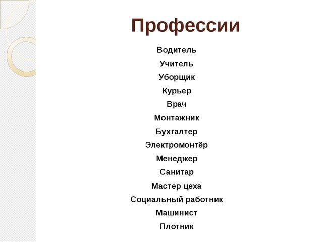 Профессии Водитель Учитель Уборщик Курьер Врач Монтажник Бухгалтер Электромон...