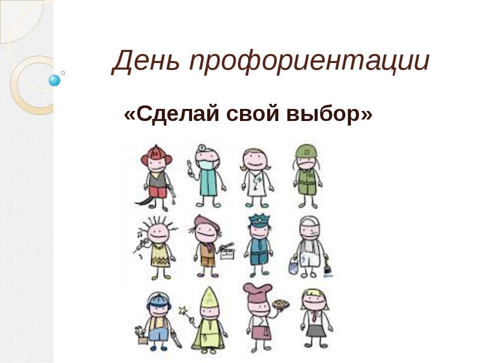День профориентации «Сделай свой выбор»