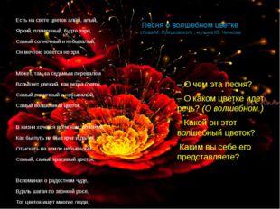 Песня о волшебном цветке слова М. Пляцковского , музыка Ю. Чичкова Есть на св