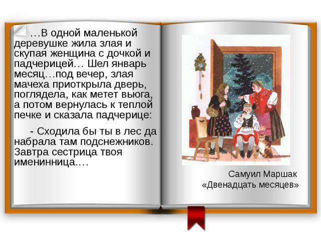 …В одной маленькой деревушке жила злая и скупая женщина с дочкой и падчерице...