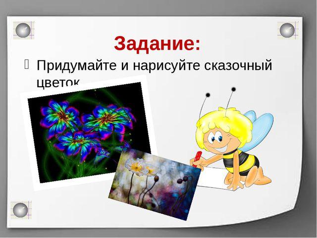 Задание: Придумайте и нарисуйте сказочный цветок