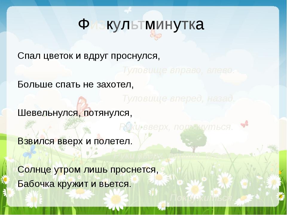Физкультминутка Спал цветок и вдруг проснулся, Туловище вправо, влево. Больше...