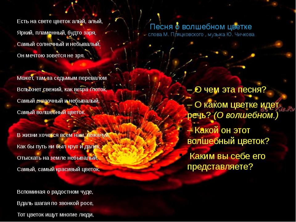 Песня о волшебном цветке слова М. Пляцковского , музыка Ю. Чичкова Есть на св...