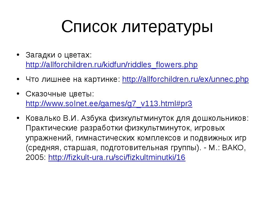 Список литературы Загадки о цветах: http://allforchildren.ru/kidfun/riddles_f...