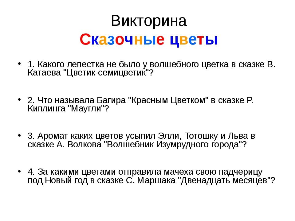 Викторина Сказочные цветы 1. Какого лепестка не было у волшебного цветка в ск...
