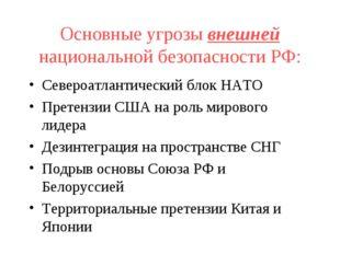 Основные угрозы внешней национальной безопасности РФ: Североатлантический бло