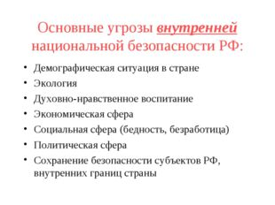 Основные угрозы внутренней национальной безопасности РФ: Демографическая ситу