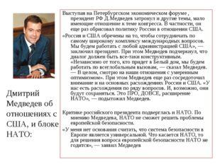 Дмитрий Медведев об отношениях с США, и блоке НАТО: Выступая на Петербургском