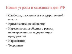 Новые угрозы и опасности для РФ Слабость, пассивность государственной власти