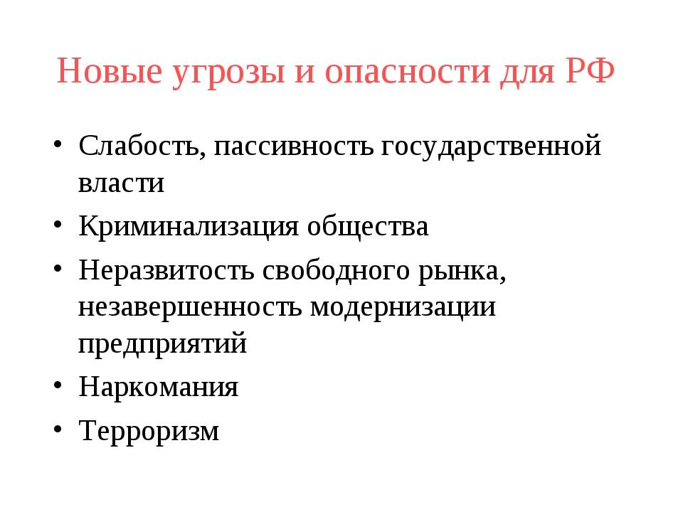 Новые угрозы и опасности для РФ Слабость, пассивность государственной власти...